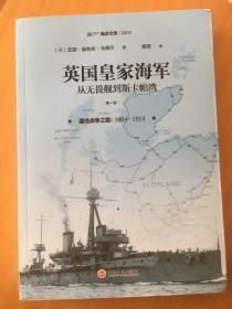英国皇家海军,从无畏舰到斯卡帕湾.第一卷,通往战争之路:1904—1914