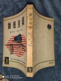 1964年港版《铁血雄师》全一厚册