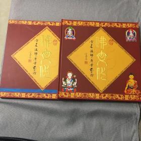 佛文化-方来法师唐卡艺术