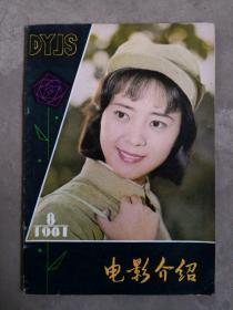 电影介绍,1981-8