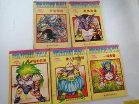 七龙珠:魔法师巴菲迪卷1-5