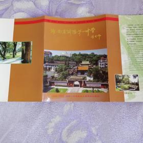 1929-1999年湖南省浏阳一中建校七十周年纪念邮册