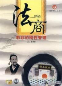法商:韩非的刚性管理(6DVD)正版免票中国人民大学出版社葛荣晋