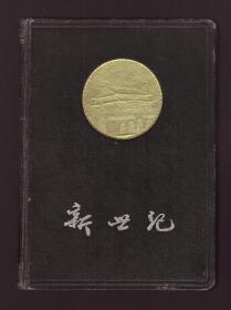 老空白精装日记本《新世纪》