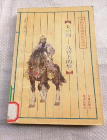 大中国—马背上的梦
