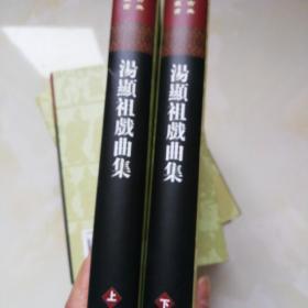 汤显祖戏曲集  精装 上下全2册