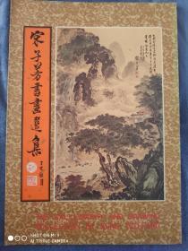 大8开,1977年8月出版《宋子芳书画选集》精装全一册