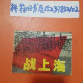 战上海:连环画: