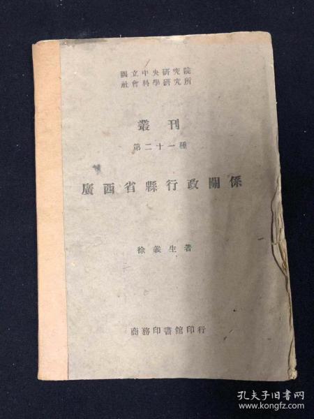 广西省县行政关系 (丛刊第二十一种)