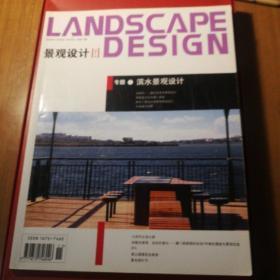 景观设计2005年6.总12 滨水景观设计