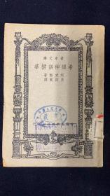 希腊神话捃华 中国文化服务社 青年文库 民国三十七(1948)年出版