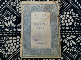 民国二十四年1935年商务印书馆版毛文麟译化石生物学