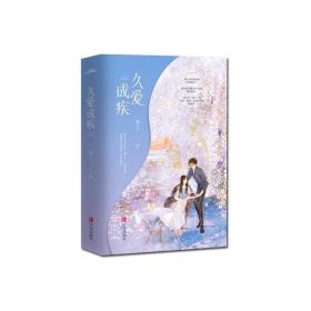 悦读纪:久爱成疾(全两册)