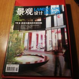 景观设计 2007年1期 (19) 专题:景观与建筑的和谐交融景观设计