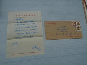 路遥给徐如雷的信札一份。共1页。含信封一个,信封邮票完整。包真。详见书影。此批信封放在右手边柜台里