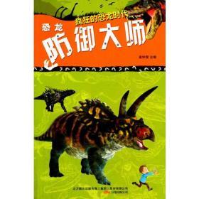 疯狂的恐龙时代---恐龙防御大师(四色)/新
