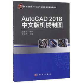 AutoCAD 2018中文版机械制图