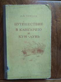 俄文书《克斯卡尔旅行记》或叫《卡什加里亚与昆仑游记》1949年发行,精装本