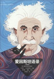 爱因斯坦语录 终极版