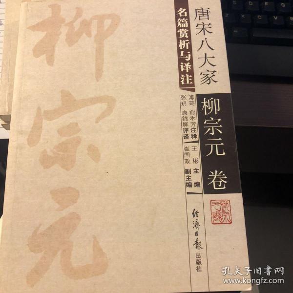 唐宋八大家名篇赏析与译注.柳宗元卷