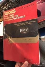 国富论:影响世界历史进程的书 下册