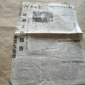 河南日报1999年2月12日
