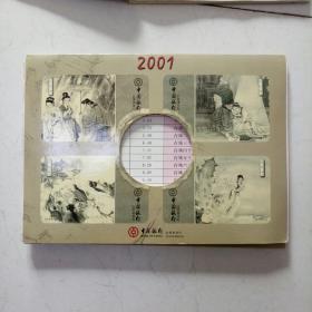 2001白蛇传年历卡