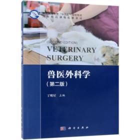 特价~ 兽医外科学 9787030605955