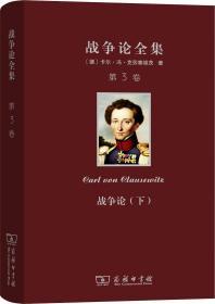 战争论全集第三卷
