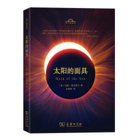 太阳的面具(地平线系列)