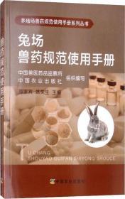 兔场兽药规范使用手册