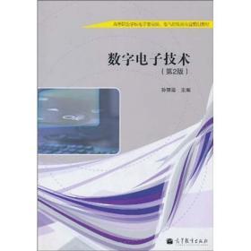 数字电子技术(第2版高等职业学校电子信息类电气控制类专业规划教材)