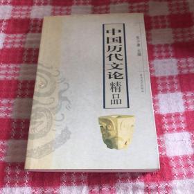 中国历代文论精品