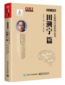 光荣与梦想:互联网口述系列丛书 ——田溯宁篇(精装)