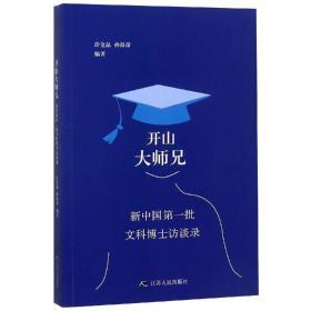开山大师兄:新中国第一批文科博士访谈录