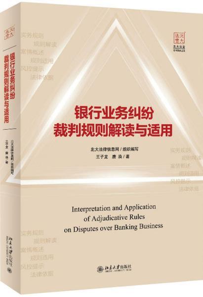 银行业务纠纷裁判规则解读与适用