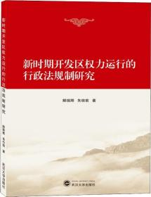 新时期开发区权力运行的行政法规制研究