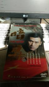 三十四集特情电视连续剧(暗算)12碟装,盒装有函套