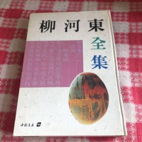 柳河东全集:华夏青史文人全集丛书