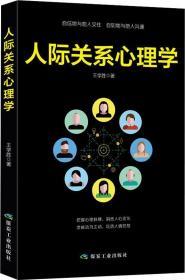 S人际关系心理学(全五册)