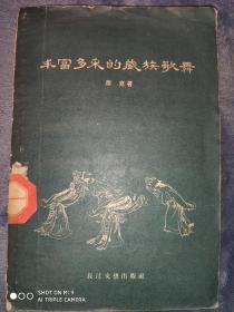 1956年一版《富多采的藏族歌舞》館藏书