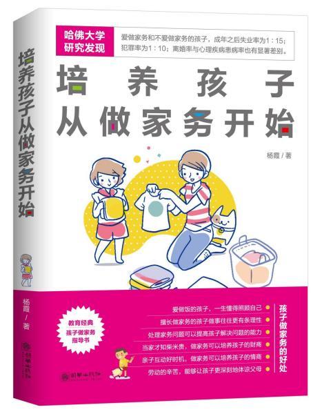 培养孩子从做家务开始