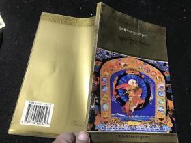 格萨尔王传——英雄降生(藏文版)