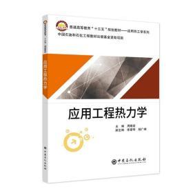 应用工程热力学 普通高等教育 十三五规划教材 应用热工学系列  周锡堂