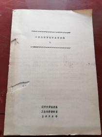 1983年,辽宁大学经济系《工业经济管理作业案例集》3.山西大学刘永鸽藏书