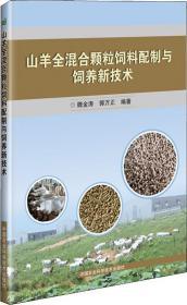 山羊全混合颗粒饲料配制与饲养新技术