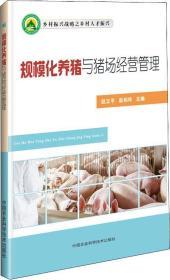 规模化养猪与猪场经营管理