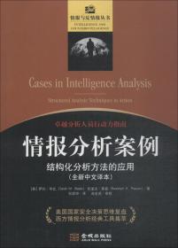 情报分析案例