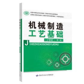 机械制造工艺基础(少学时)(第2版)
