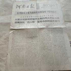 河南日报社1976年12月13日,中共河南省委招开全省宣传工作会议,省委第一书记刘建勋、书记耿起昌分别讲话。